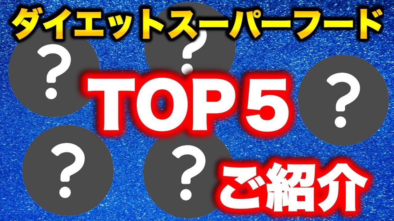 【ダイエット】厳選スーパーフードTOP5を大公開!!!