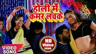 Jhijhiya Star Niraj Nirala HIT HOLI SONG - होली में कमर लचके - NEW Hit Bhojpuri Holi Song 2018
