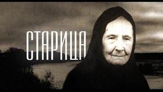 """Фильм """"Старица"""" о монахине Мисаиле"""