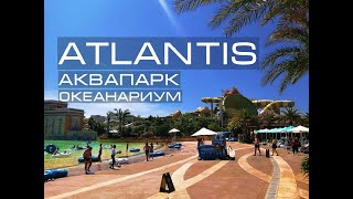 АТЛАНТИС Аквапарк Океанариум ОБЗОР Хайнань ATLANTIS Aquaventure Water Park and The Aquarium HAINAN
