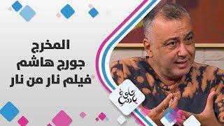 المخرج جورج هاشم - الحديث عن فيلم نار من نار
