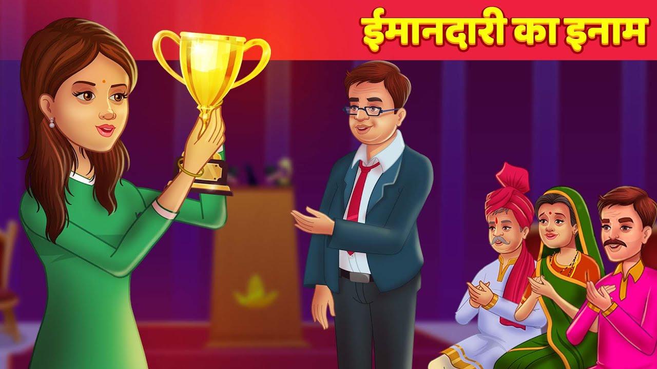 ईमानदारी का इनाम Hindi Kahani हिंदी कहानिया Moral Inspirational Stories | Panchatantra Kahani