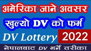 Baixar [Nepali] How To Fill DV Lottery II EDV 2020 is Now OPEN II DV Lottery Application Form