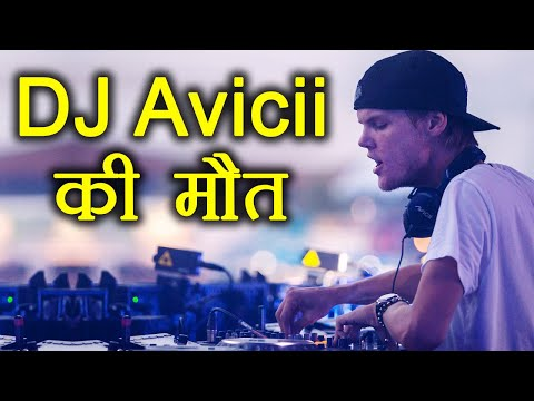 Swedish DJ Avicii dies in Oman at the age of 28 | FilmiBeat