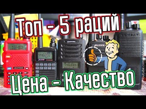 Топ 5 Раций - Цена Качество - бюджетные радиостанции Метатроныч (2016)