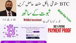 Moremoney  The Best Free Bitcoin Earning Website  Earn Money OnlineHindiUrdu.