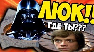 ЗЛОЙ Дарт ВЕЙДЕР -||- Звездные Войны
