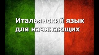 Итальянский язык Урок 2 (улучшенная озвучка)