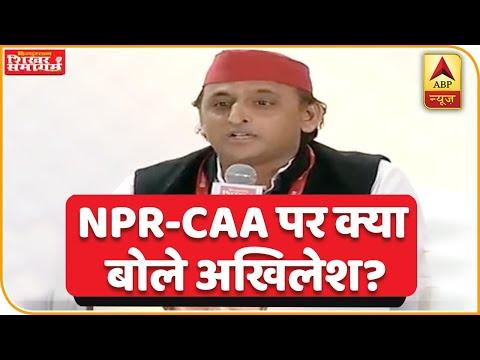 'Samajwadi Party के लोग NPR फॉर्म नहीं भरेंगे, CAA के पक्ष में नहीं'- Akhilesh Yadav  ABP News Hindi