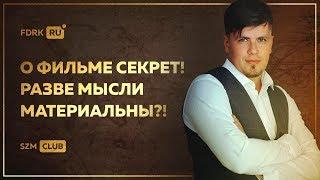 О фильме секрет! Разве мысли материальны?! | Павел Федоренко