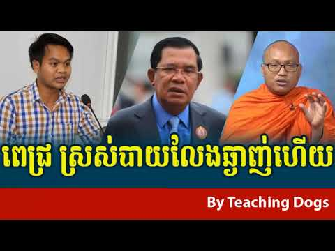 Cambodia News Today RFI Radio France International Khmer Night Monday 09/11/2017
