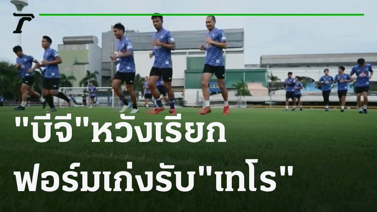 """""""BG"""" hopes to search good form to get """"Tero"""" 
