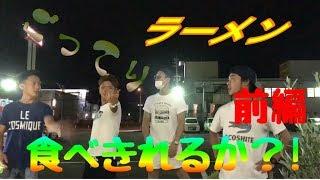 【1万円企画】日本一濃いラーメン屋で1万円使い切るまで帰れません!《前編》