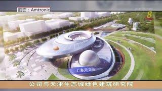 新津去年双边贸易往来达24亿3000万美元 同比增长18% - YouTube