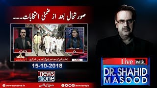 Live with Dr.Shahid Masood | 15-October-2018 | By-Election 2018 | Democracy | Money Laundering
