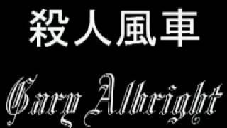 Gary Albright Tribute homenaje al gran greco roman wrestling MMA