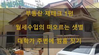 [부동산 재테크] 인천 계양 단독주택의 재탄생 원룸지어…