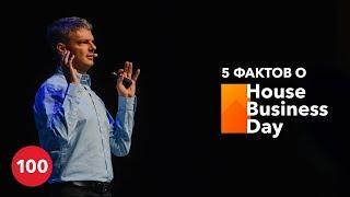 House Business Day. Итоги строительной конференции