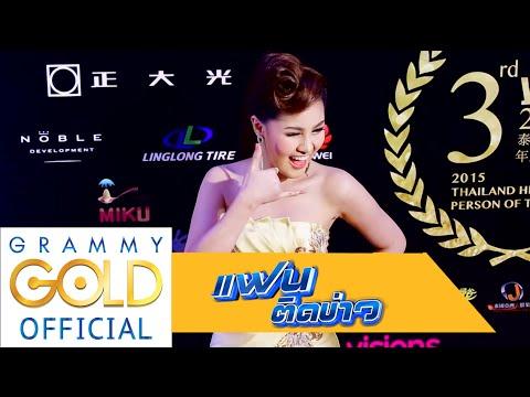 """【ข่าว】 """"หญิงลี ศรีจุมพล"""" สุดปลื้มคว้ารางวัล Thailand Headlines Person Of The Year Awards 2015"""