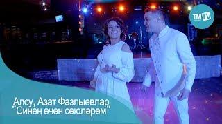 Алсу, Азат Фазлыевлар - Синен очен союлэрем