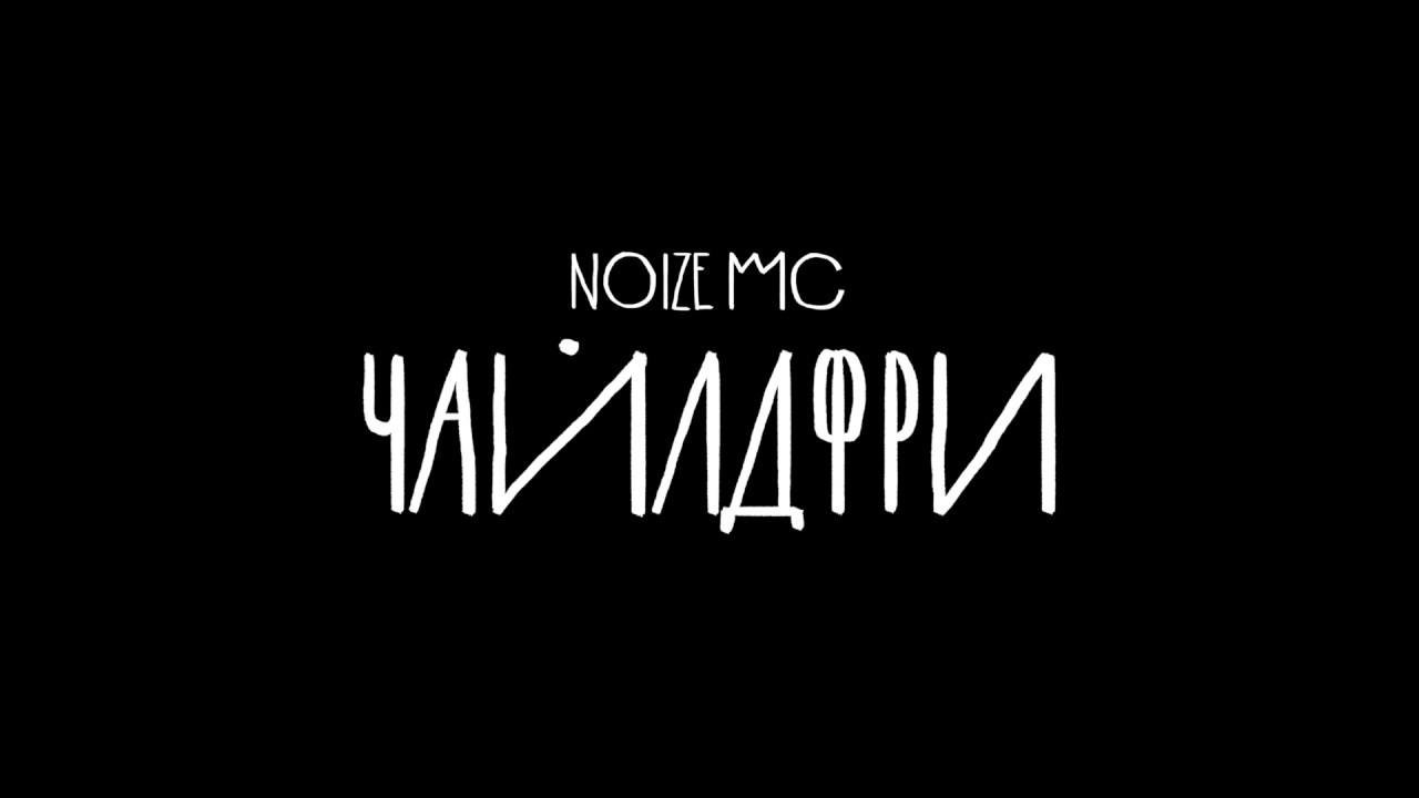 Noize MC - Чайлдфри (teaser)