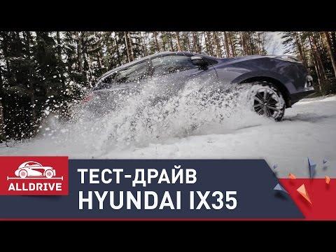 Тест драйв Hyundai ix35. Часть 1