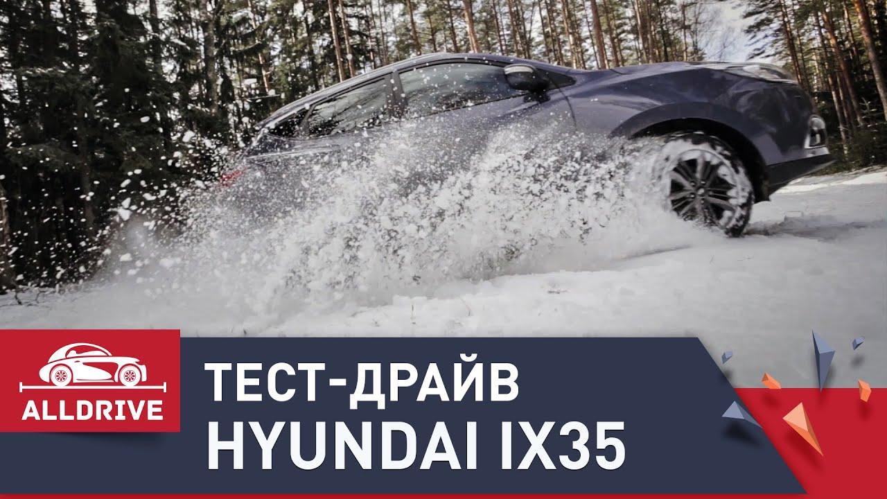 Тест-драйв Hyundai ix35. Часть 1
