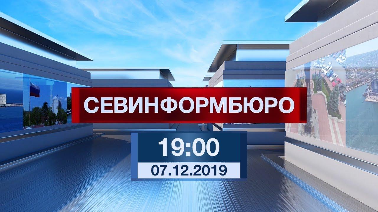 Выпуск «Севинформбюро» от 7 декабря 2019 года (19:00)