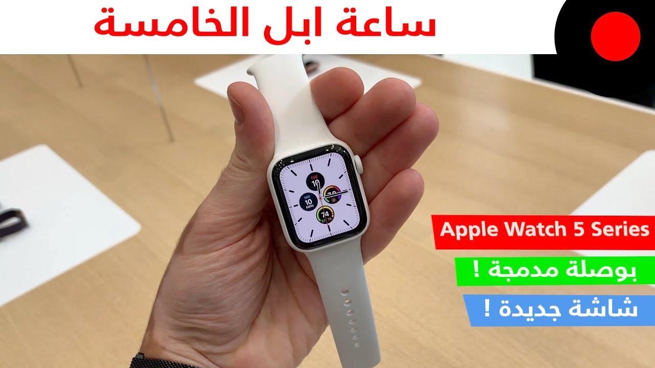 نظرة على الأصدار الخامس من ساعات ابل الذكية Apple Watch 5 Series Youtube
