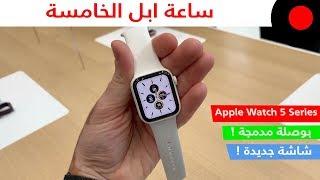 نظرة على الأصدار الخامس من ساعات ابل الذكية .. Apple Watch 5 Series