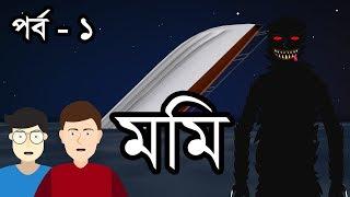 মমি পর্ব-১ | ভূতের গল্প | Mummy Part 1| by Animated Stories