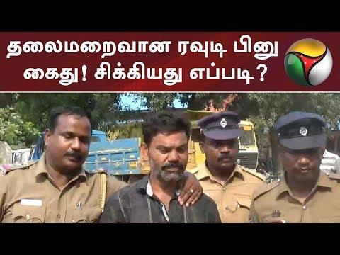 தலைமறைவான ரவுடி பினு கைது! சிக்கியது எப்படி? #Tamilnews
