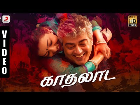 Vivegam - Kadhalaada Official Song Video | Ajith Kumar |Anirudh