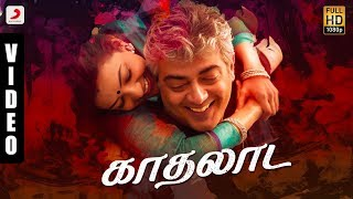 Vivegam - Kadhalaada Official Song Video | Ajith Kumar |  Anirudh