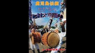 七村太鼓踊り そお市民祭2017