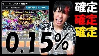 【モンスト】モンコレDX『0.15%』がレア過ぎてやばい!!