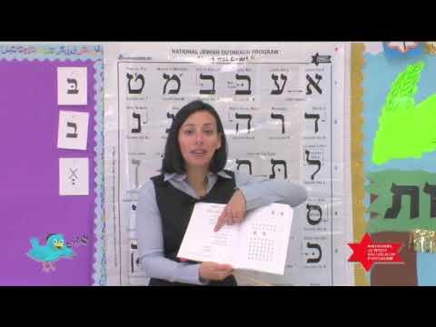 Twebrew School Hebrew Lessons 3 & 4