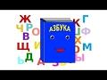 Учимся читать Обучение чтению Говорящие буквы Развивающие мультфильмы для детей mp3