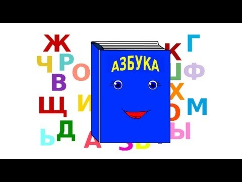 Дизяка мизяка мультфильм алфавит