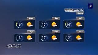 النشرة الجوية الأردنية من رؤيا 8-12-2017