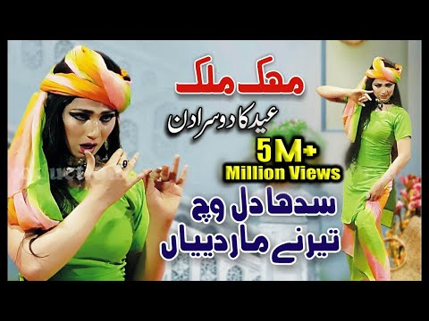 Mehak Malik - Sedha Dil Ta  - Eid Show Babar Thethar  Zafar Production Official