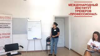 """Обучение тренеров, Международный Институт тренеров """"Профессионал"""""""