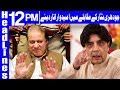 PML-N Fields Two Candidates Against Ch Nisar - Headlines 12 PM - 20 June 2018 - Dunya News