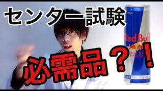 【受験生必見】カフェインはダメ?!センター試験当日の持ち物について!!!