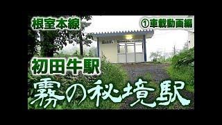 【霧の草原】根室本線「初田牛駅」①車載動画編 JR Hokkaido Nemuro Line Hattaushi Station 1 dash cam part