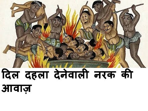 दिल दहला देनेवाली नरक की आवाज़ | sound of hell in hindi