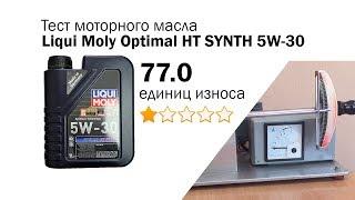 Маслотест #38. Liqui Moly Optimal HT SYNTH 5W-30 тест масла