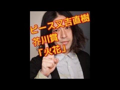 ピース又吉直樹「火花」羽田圭介の「スクラップ・アンド・ビルド