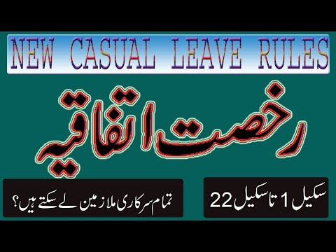 Casual Leave Rules 1981 in Urdu for Punjab Government Employees