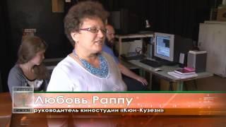 Мысковские мультипликаторы «Кюн-Кузези»(, 2015-04-30T13:12:34.000Z)